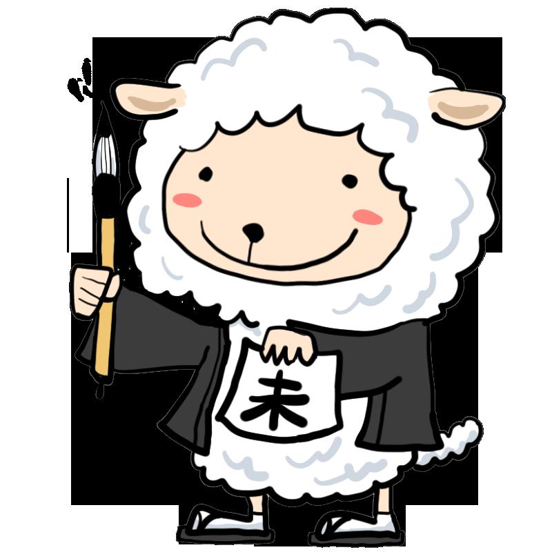 年賀状を書こう袴を着て筆を持って未と書道する羊ヒツジ
