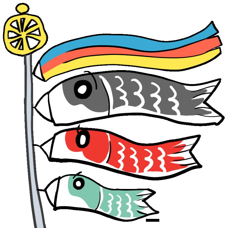 5月5日はこどもの日 鯉のぼり こいのぼり でお祝いだ かわいい無料イラスト素材 商用利用可