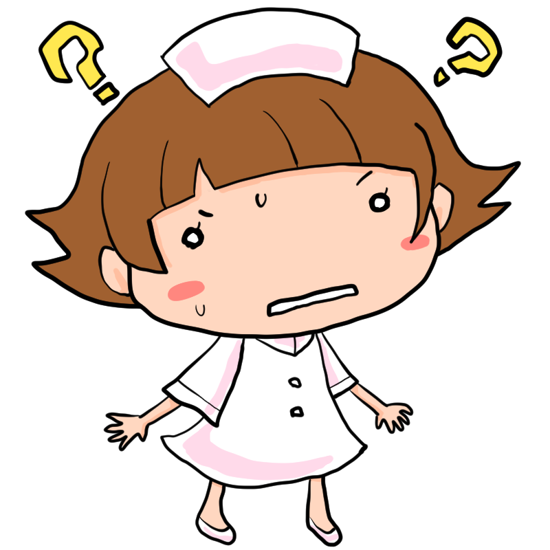 どういう状況ついていけない絶賛混乱中若干のパニックに陥る看護師