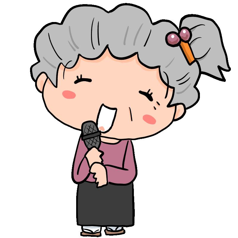 両手でマイクを持ってカラオケで可愛らしく歌うおばあちゃんかわいい